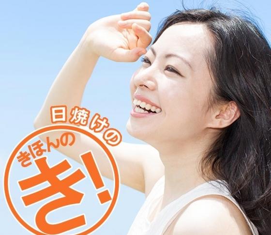【美容のきほん③】日焼けをする原理とは? 炎症の原因と仕組み、症状~ケア~�