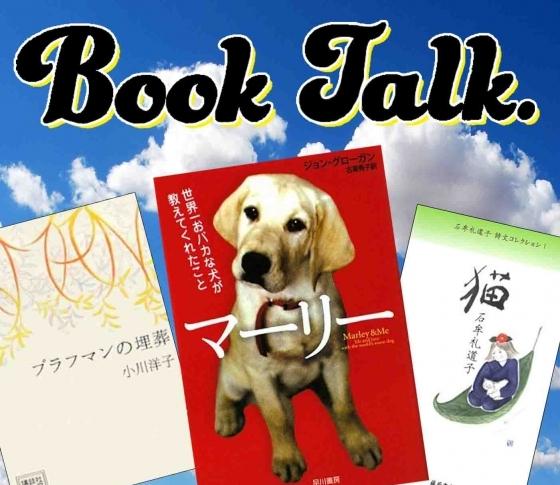 【BOOK TALK】町田康さんが語る、動物についての本