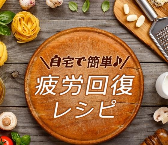 【疲れを撃退!】自宅で簡単に! 疲労回復レシピ
