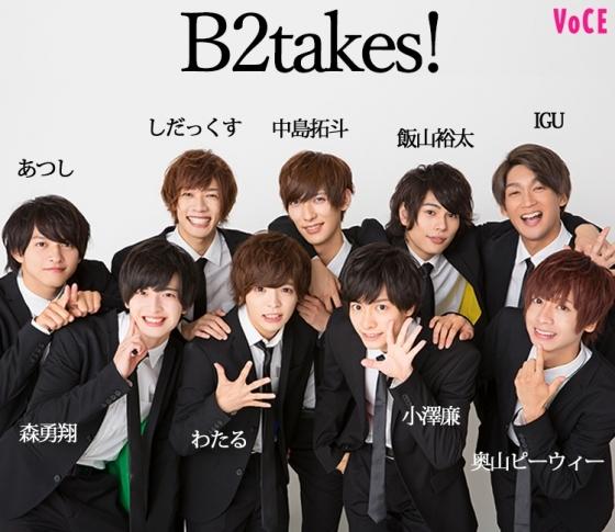 イケてる美男子9人組が気になる♡アイドルグループ「B2takes!」って?【前編】|VOCE♡YOU Vol.2