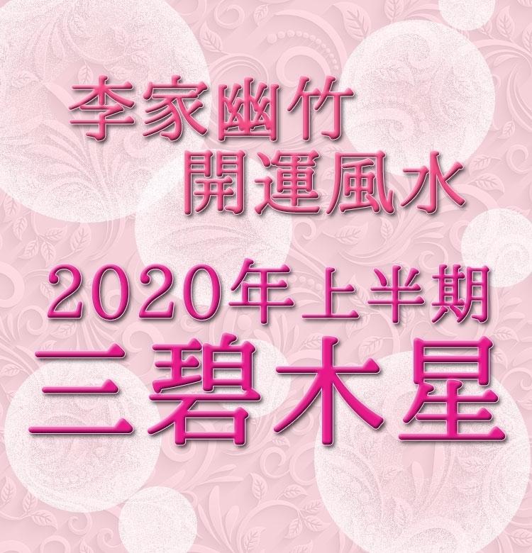【2020年上半期・李家幽竹の開運風水】三碧木星は悩みを早めに解決して、幸せ気分を手に入れて