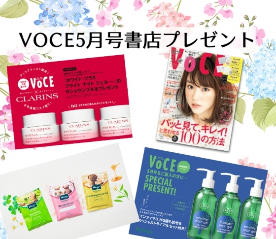 VOCEの書店プレゼント、5月号は?