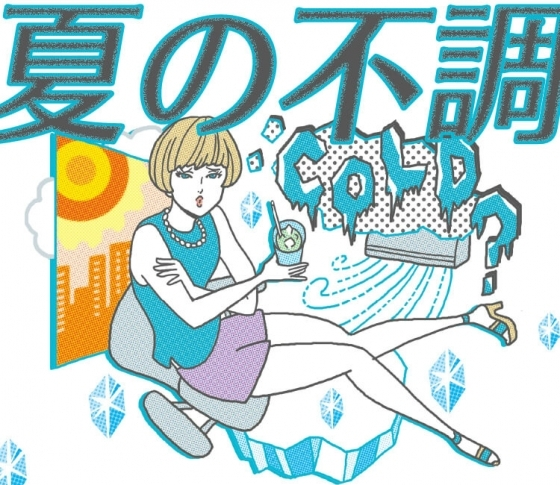 【キンキンの冷房で夏冷え】持ち運ぶべき、三種の神器は〇〇〇!!