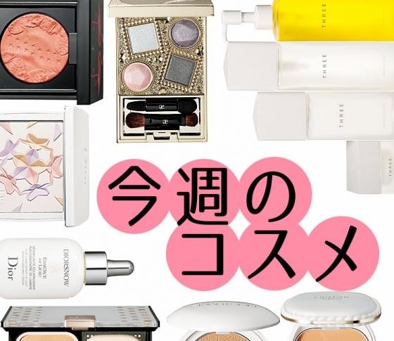 【ディオール、THREE、マキアージュ、アルビオン…他多数】今週発売コスメ総まとめ!