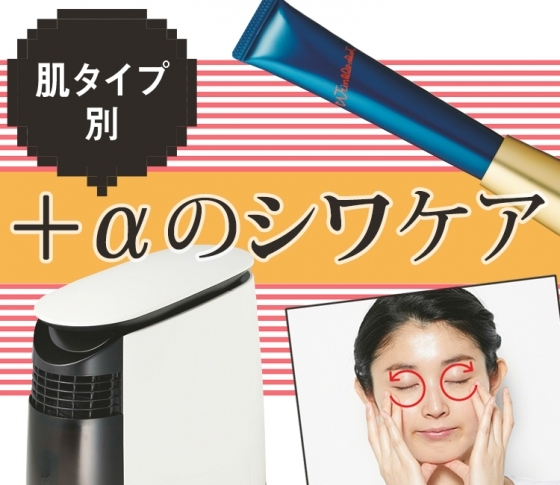 指アイロン・スリーピングマスク……肌タイプ別シワのとり方!?
