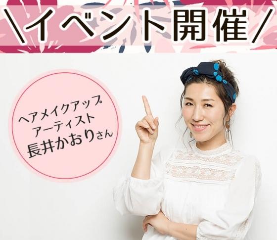 長井かおりさんの「新刊発売記念イベント」supported by コスメデコルテ、開催♪