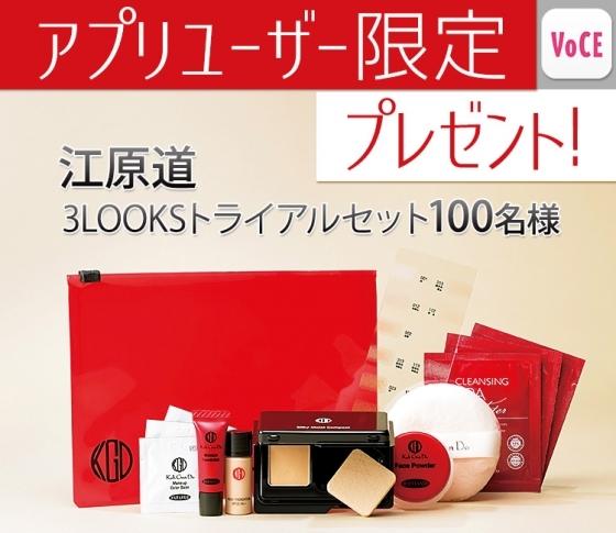 【アプリ限定プレゼント!】大人気「江原道豪華ファンデーション3種セット」が100名様に当たる!