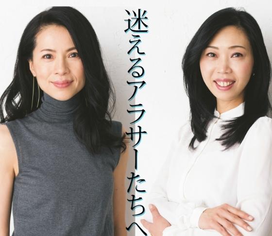 【迷えるアラサーたちへ】美容家・松本千登世と水井真理子の「美の教え」