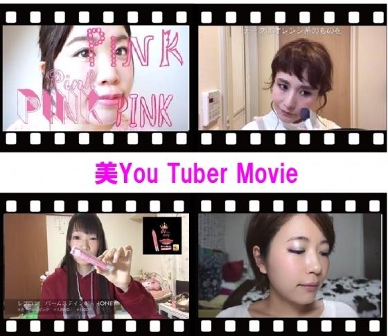 【動画】桜カラーメイクで一気に旬の春顔へ! 美YouTuberのメイク動画をチェック