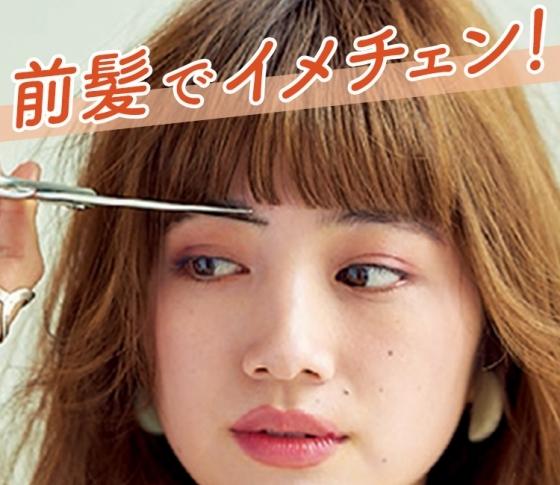 【前髪だけで印象激変】断然小顔になれる、ヘアアレンジ