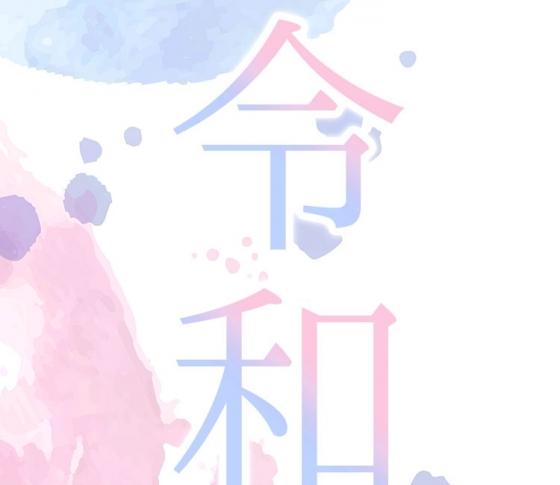 【名前で分かる!】「令和」の時代の開運アクションはコレだ!【開運研究家・宇月田麻裕】