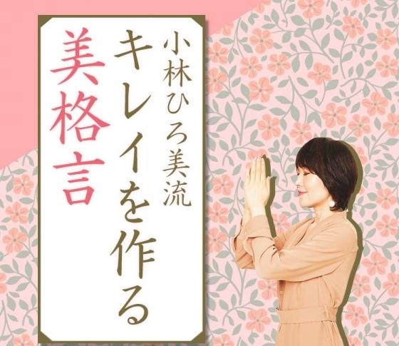 小林ひろ美流!キレイを作る美格言【読むだけでキレイになる気がする】