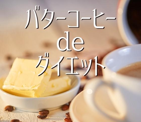 【最新ダイエット早耳ネタ!】痩せるマスク? ルーミート? バターコーヒー?