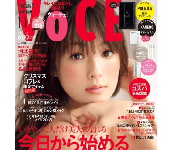 【9/22発売、VOCE11月号を立ち読み】いまやった人だけ美人になれる「今日から始めるアラサー美肌塾」