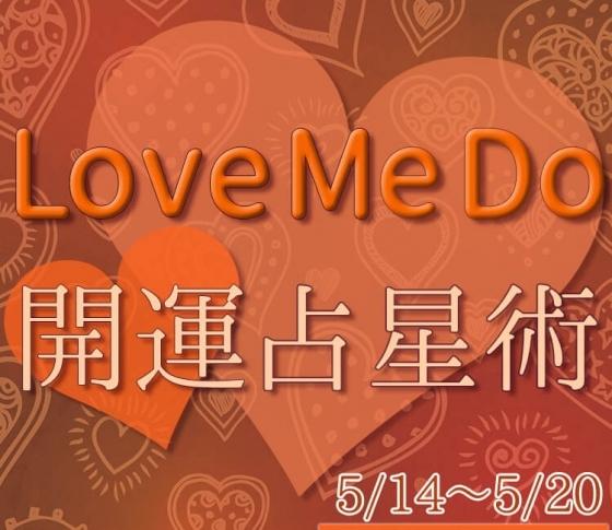 【5/14〜5/20のウィークリー占い☆】超簡単! 今週の12星座別・開運アクション【Love Me Do の開運占星術】