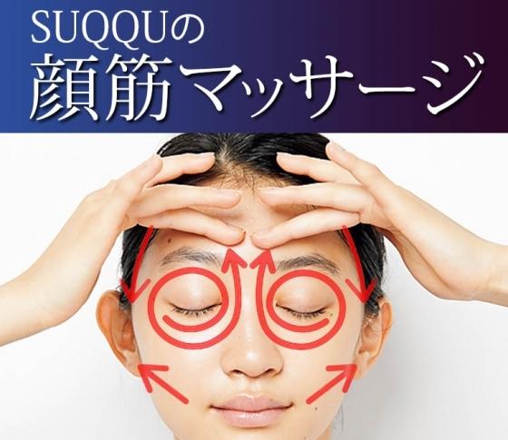 SUQQUの【顔筋マッサージ】やり方全部見せます!【たった3分、やっぱり効きます!!】