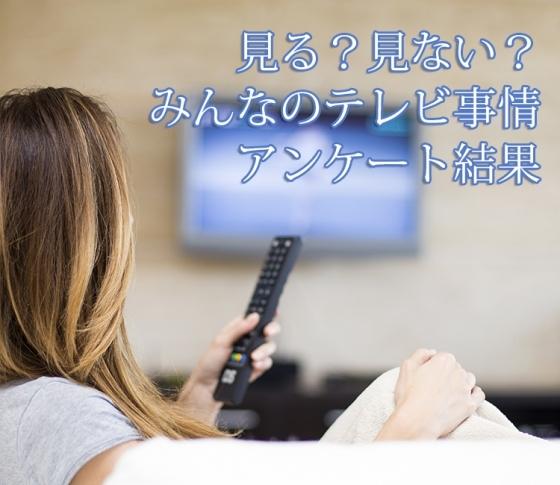 テレビ、見る?見ない?みんなの実態を齋藤薫さんがリサーチ!