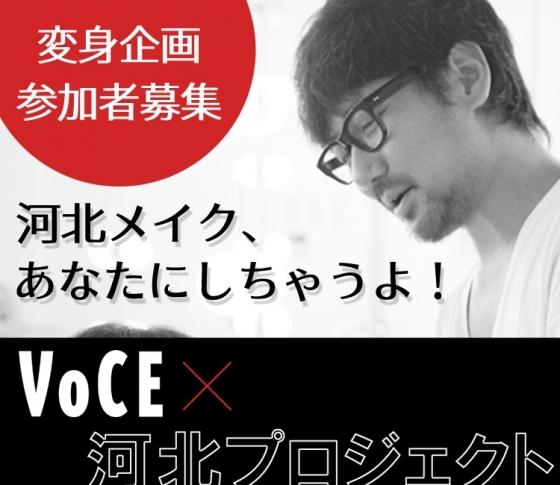 【河北メイクを、あなたにも!】河北裕介さんが直々にあなたにヘアメイク&VOCE誌面に登場するチャンス!