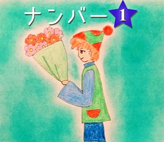 【スピリチュアルナンバー①】人より自分の喜ぶことを探そう!