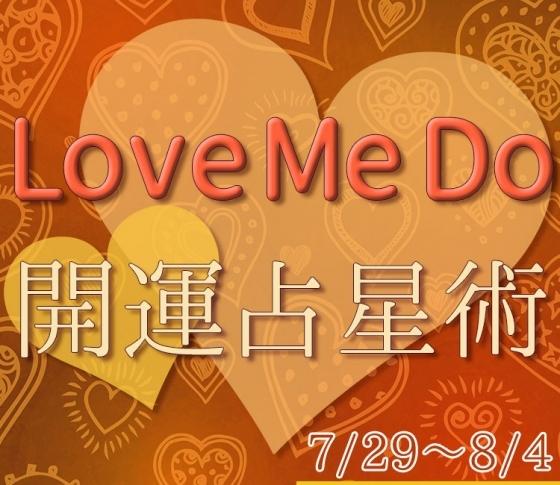 【7/29~8/4のウィークリー占い☆】超簡単! 今週の12星座別・開運アクション【Love Me Do の開運占星術】