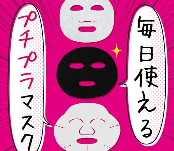 【毎日使えるプチプラマスク】VOCE編集部が「優秀すぎると太鼓判」の12ブランドはコレ!
