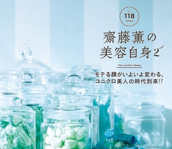 【齋藤薫】モテる顔がいよいよ変わる、ユニクロ美人の時代到来!?