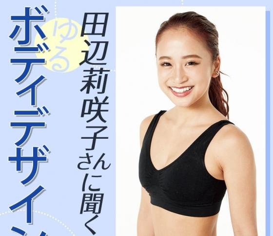 【田辺莉咲子】メリハリボディの作り方|お悩み3大パーツ【ヒップ・バスト・二の腕】トレ!