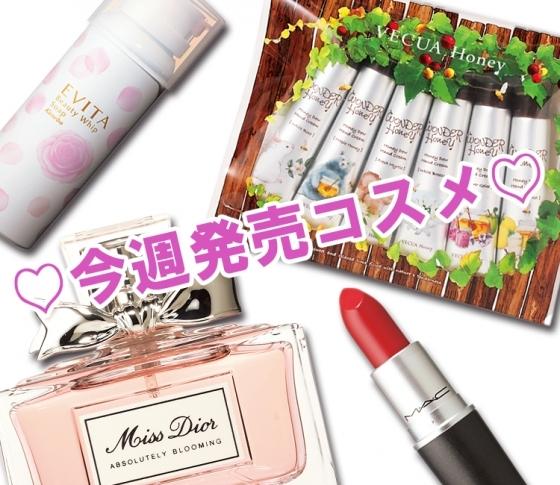 【新製品カレンダーまとめ】今週発売の注目コスメ34連発!!! 8/27~9/2