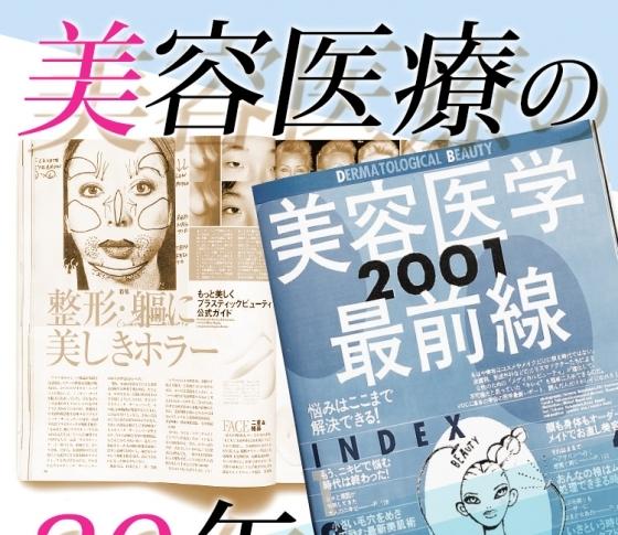 【VOCE20周年】整形・レーザー・点滴・手術etc.美容医療の20年は目覚ましい進化
