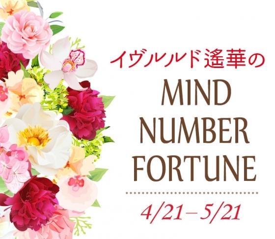 【4/21~5/21】イヴルルド遙華さんの「マインドナンバー占い」、あなたの運気はいかに?