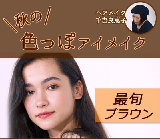 【千吉良恵子さんの簡単立体感メイク術】最旬ブラウンを使った秋の色っぽアイメイク