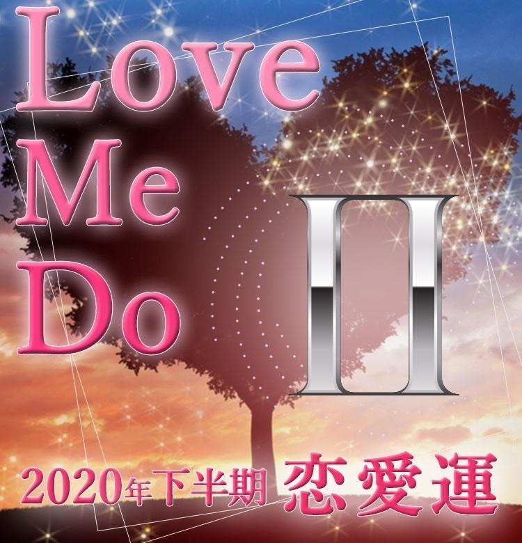【Love Me Doの占星術】双子座はあきらめないで、本気で愛を伝えて!【2020年下半期の恋愛運】