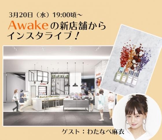 わたなべ麻衣出演!【3/20(水)19:00〜】Awakeの新店舗からインスタライブ![PR]