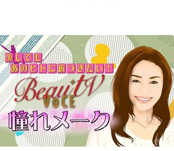 【井川遥メイク】引き算メイクで透明感あふれる癒し系美人に!
