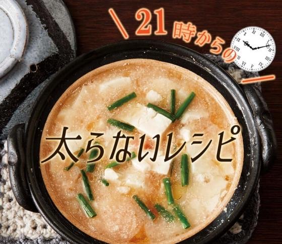 【SHIORIさんが教える】ダイエットにも!21時からの「免罪符ごはん」【太らないレシピ】