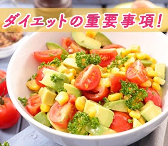 【ダイエット】は食べ方と生活習慣が超重要だった!