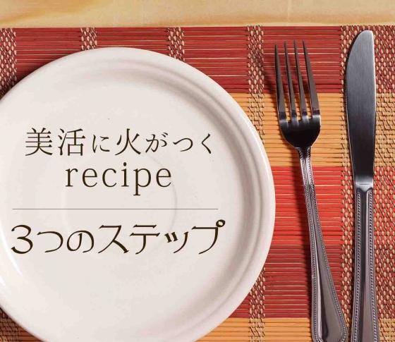 【簡単あったか】美活に火がつくレシピ 3つのステップ