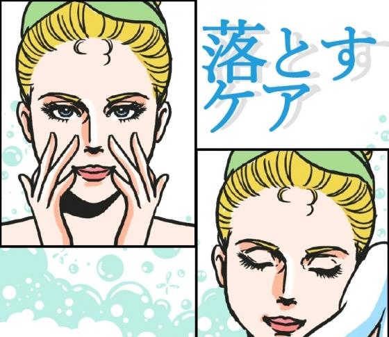 夏の困った2大肌【ベタベタ油田肌&カサカサ砂漠肌】を救う!【取りすぎないクレンジング】