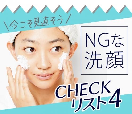 【よくやっているNGな洗顔】CHECKリスト4【今こそクレンジングと洗顔を見直そう!】
