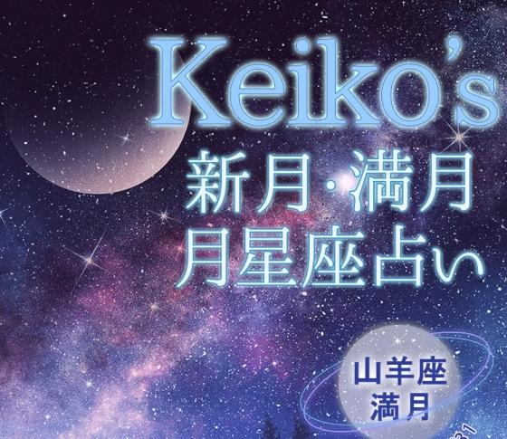 【Keikoの開運引き寄せレッスン】山羊座満月7月17日~7月31日【新月・満月の月星座占い】