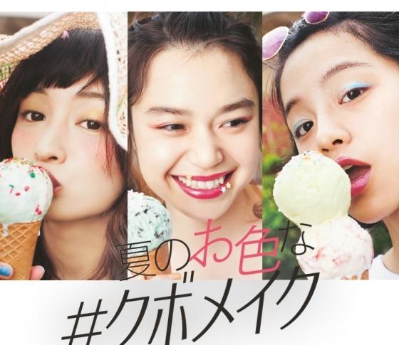 大人気ヘアメイク久保雄司さんの新作♡発表!夏のお色な#クボメイク