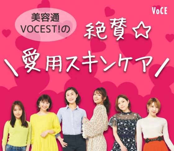 【美肌VOCEST!】が愛する絶賛スキンケア|クレポ、カバマ、メルヴィータetc.