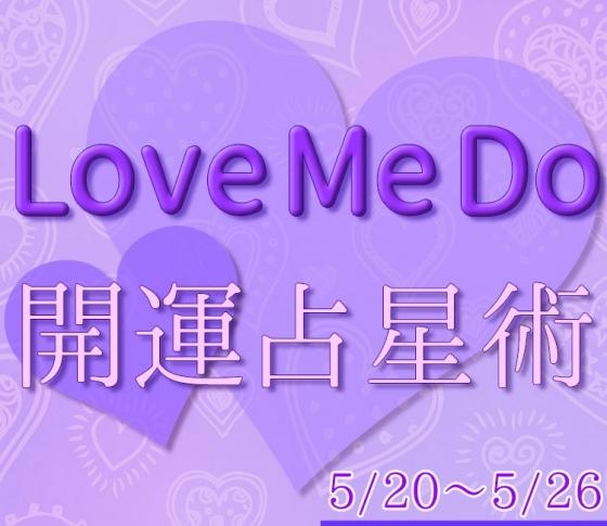 【5/20〜5/26のウィークリー占い☆】超簡単! 今週の12星座別・開運アクション【Love Me Do の開運占星術
