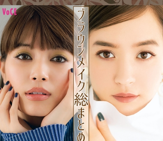 【この秋のブラウンメイク総まとめ】千吉良恵子と中山友恵が肌色別・顔印象別にレクチャー!