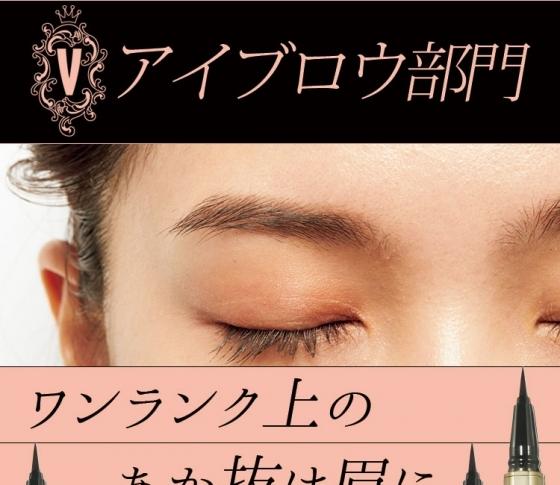 【アイブロウ部門】は美人眉をリアルに作れる3品がランクイン!【ベスコス】