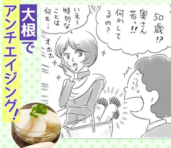 【若見え効果に期待】大根の辛味成分が老け顔を防ぐ!?