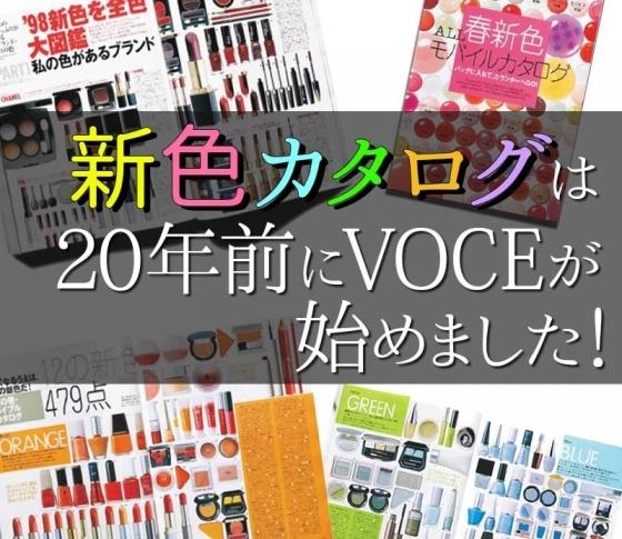 """【VOCE20thアーカイブ】""""新色カタログ""""はVOCEが20年前に始めたんです!"""