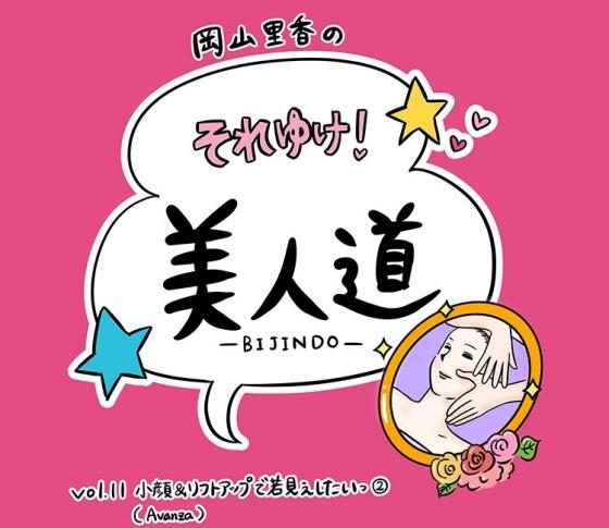 【漫画】『岡山里香のそれゆけ! 美人道』vol.11~小顔&リフトアップで若見えしたいっ(Avanza)後編~
