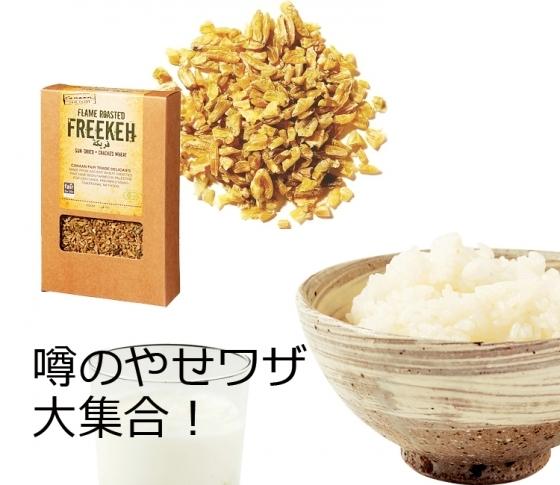 """最新スーパーフード""""フリーカ""""から""""冷やご飯""""まで 噂のやせワザ5"""
