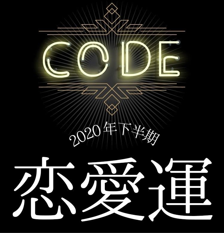 【2020年下半期占い】イヴルルド遙華プロデュース!Code杉浦エイトが占う12星座別の恋愛運